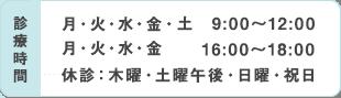 診療時間 月-土 9:00-13:00、 月・火・水・金 16:00-19:00