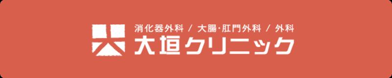 大垣クリニック
